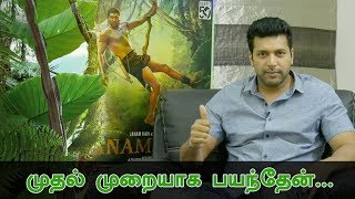 Jayam Ravi Exclusive Interview on Vanagan and Sangamithra