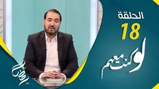 لو كنت معهم | الحلقة 18 - النبي واصحاب الذنوب