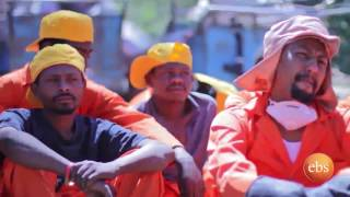 "EBS Gena Special - ""Waste collectors life in Addis "" Part 1"