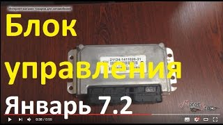 Розпакування ➜ Блок управління двигуном (ЕБУ Січень 7.2 21124-1411020-31, прошивка A205DO57