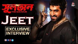 Exclusive Interview of JEET  | SULTAN-THE SAVIOUR  | Bengali Movie 2018
