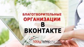 Благотворительные и некоммерческие организации Вконтакте