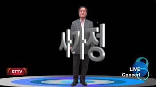 사가정 싫다싫어 (원곡 현철)/가요초대석/7080가요무대/2021. 2. 20