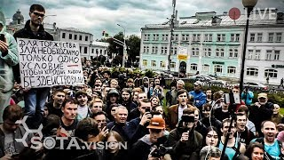 Москвичи протестуют на Трубной против недопуска оппозиционных кандидатов в депутаты