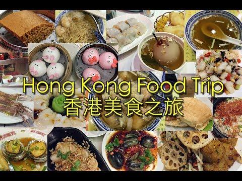 Hong Kong Food Trip   香港美食之旅