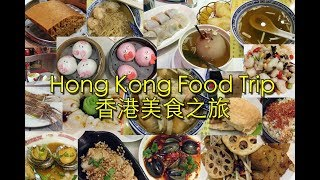 Hong Kong Food Trip | 香港美食之旅