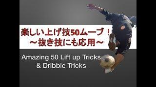抜き技にも応用できる楽しい上げ技50ムーブ!!   50 Lift up move and Dribble tricks