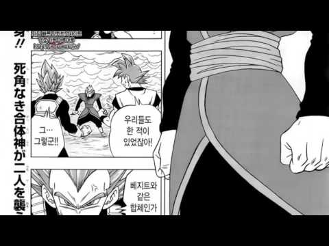 Dragon ball Super Manga 23 Completo.