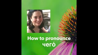 "How to pronounce чего (""what"") 