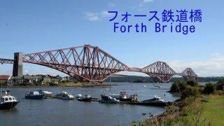 世界遺産 フォース鉄道橋を通過する(スコットランド) Forth Bridge