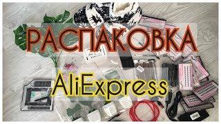 Распаковка посылок с Алиэкспресс   Покупки с Aliexpress