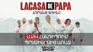ԼԱՅՎ ՀԱՆԴԻՊՈՒՄ ՊՐԵՄԻԵՐԱԻՑ ԱՌԱՋ / LA CASA DE PAPA