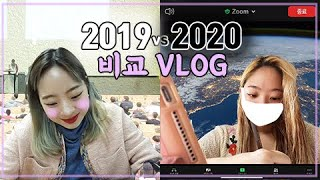 서울대 vlog : 코로나,, 내 개강 돌려줘😷😷 (2019년 vs 2020년 비교 브이로그)