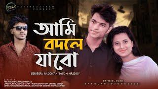 Ami Bodle Jabo | Radoyan Tamim Hridoy | Samz Vai | Bangla New Song 2020 | Official Music Video