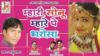 Rajsthani Dj Song 2017 ! Mhari Sonu Mahre Pe Bharosa ! New Marwari Song ! By Raju Rawal !