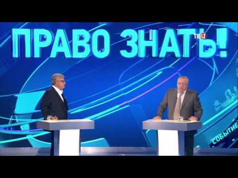 Владимир Жириновский. Право
