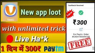 veeu app [unlimited trick] or loot trick | veeu app online script| earn 300rs PayTm cash per day