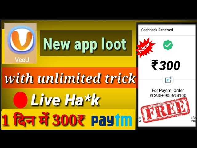 veeu app [unlimited trick] or loot trick | veeu app online script| earn 300rs PayTm cash per day