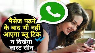 Read Whatsapp Massege without Double Tick & Last Seen Update, Whatsapp Latest Trick 2017 [Hindi]