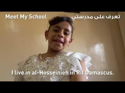 Meet My School! Rula and Leen: Syria