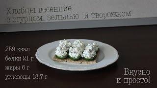Видеорецепты. Хлебцы весенние с огурцом, зеленью и творожком. Вкусно и просто!