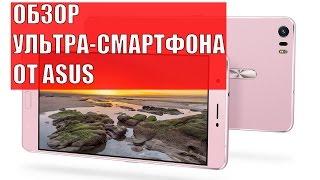 Смартфон Asus Zenfone 3 Ultra: топовый планшетофон (фаблет) с экраном 6,8 дюйма