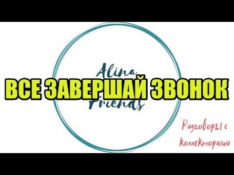 Алина Александровна. Сборная солянка №392|Коллекторы |Банки |230 ФЗ| Антиколлектор|