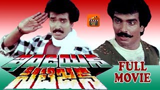 INDIAN CITIZEN | FULL LENGTH MOVIE | ARUN PANDIYAN | SHARATH BABU | VINITHA | TELUGU MOVIE ZONE