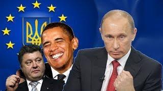 Песенки Евросоюза, Порошенко, Обамы и Путина