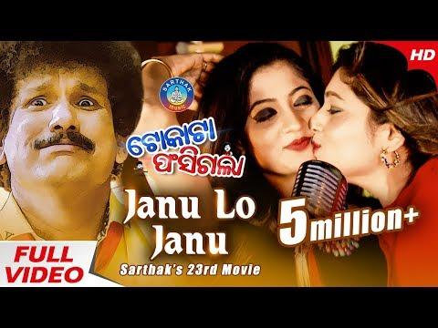 Viral Film Song | Janu Lo Janu | Papu Pom Pom, Arpita & Lipsa | Sidharth TV | Sidharth Music