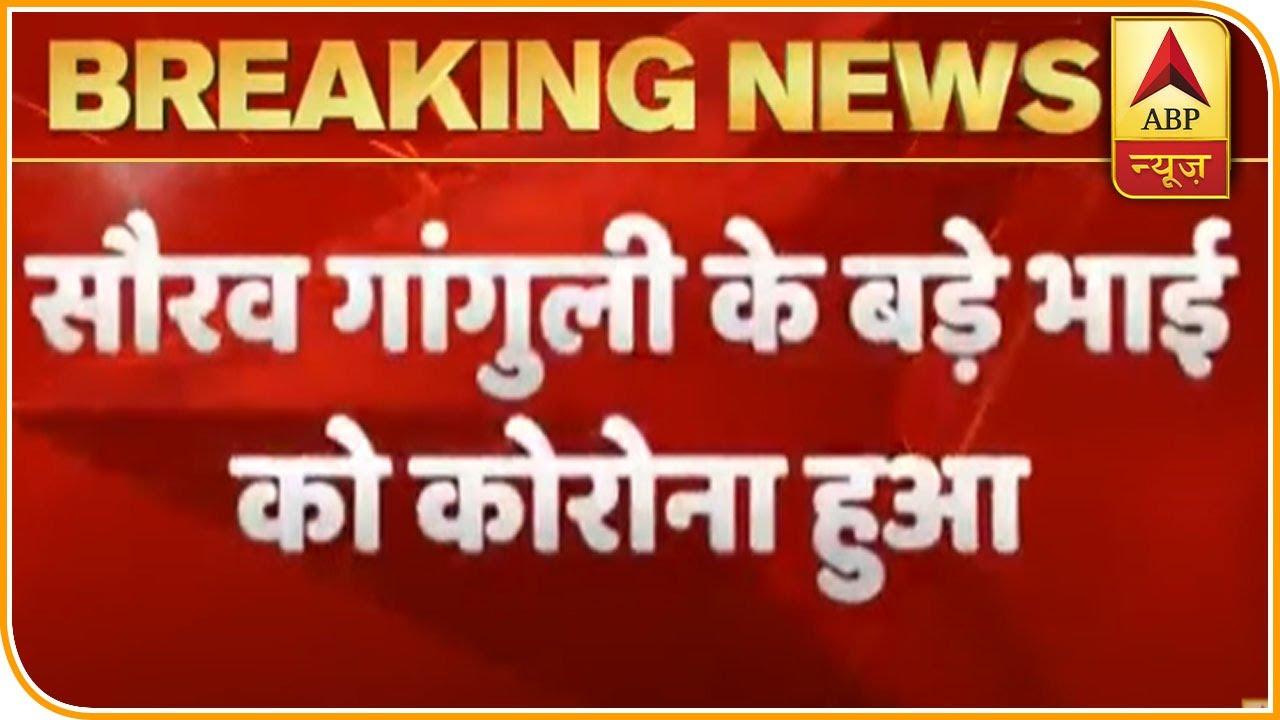 Sourav Ganguly के घर पहुंचा Corona, बड़े भाई Snehasish हुए वायरस से संक्रमित
