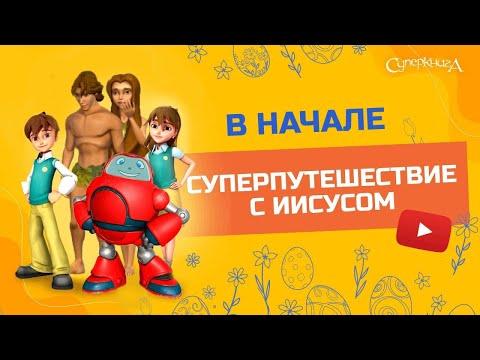 Смотреть мультфильм онлайн бесплатно в хорошем качестве суперкнига