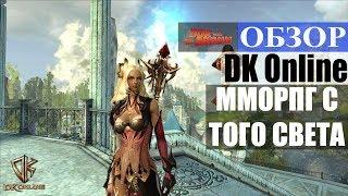 ОБЗОР DK Online - Еще одна ММОРПГ которую ВОСКРЕСИЛИ В Steam