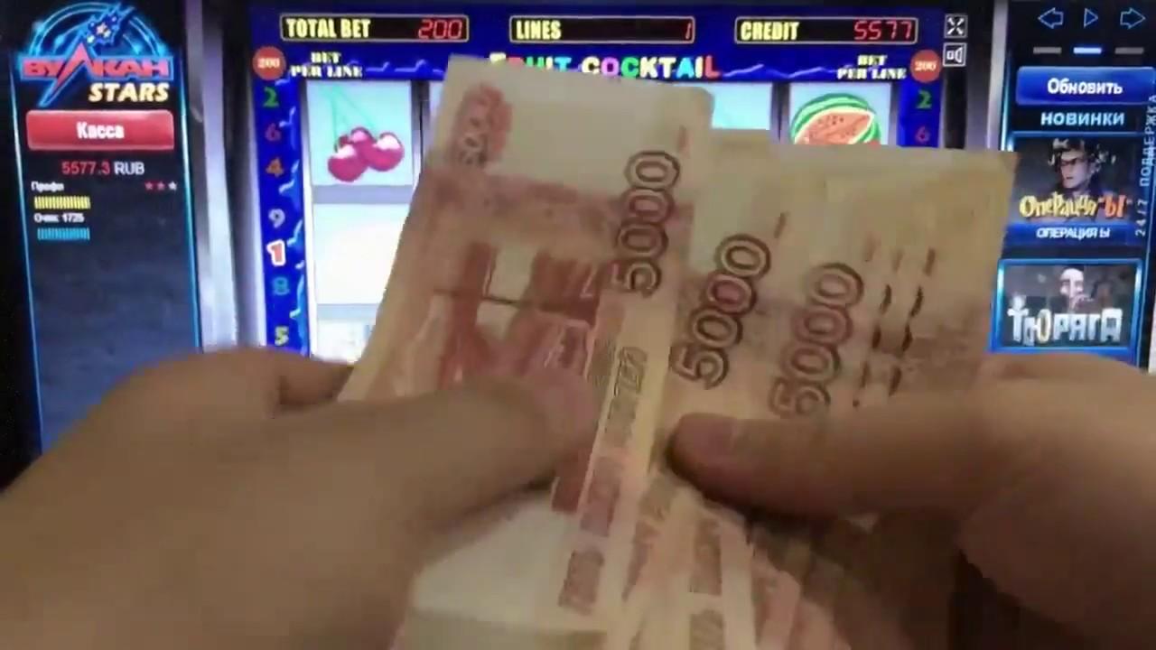 Вулкан игровые автоматы онлайн скачать