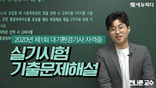 [에듀피디] 2020년 제1회 대기환경기사 실기 필답형…