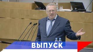 Жириновский: события в Сербии - это репетиция действий в России