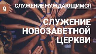 Субботняя школа (СШ АСД) Урок № 9 Служение в новозаветной Церкви
