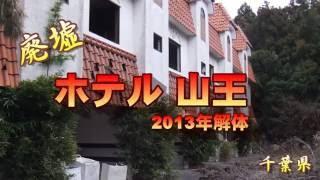 【廃墟】ホテル山王 (解体済)