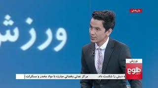 ورزش: افغانستان در دومین دیدار نیز بنگلهیش را شکست داد