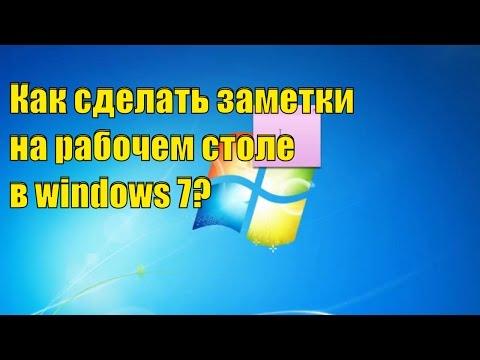 Как сделать заметки на рабочем столе в Windows 7