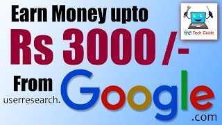 Hi friends, is video mein main aapako bataoonga ki google se kaise paisa income karenge o vi userresearch through.if you question like, how to earn money fro...