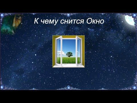 К чему снится Окно (Сонник)