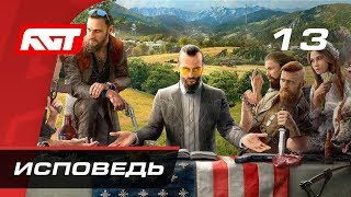 Прохождение Far Cry 5 — Часть 13: Исповедь