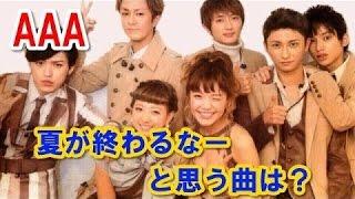 AAA 宇野実彩子、浦田直也 ラジオ出演 イントロクイズ5 あなたは解るか...