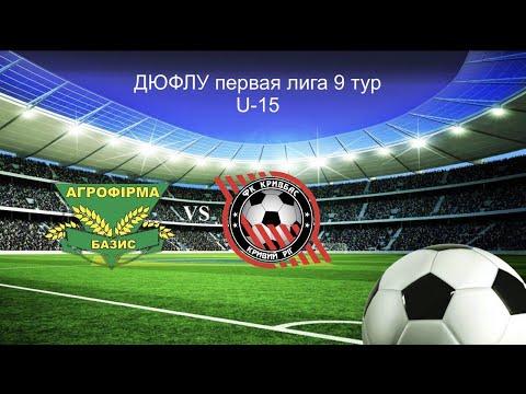 СК.Базис Умань 2005 - ФК.Кривбасс 2005 1 тайм