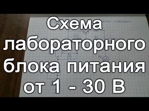 СХЕМЕ ПРОСТОГО ЛАБОРАТОРНОГО БЛОКА ПИТАНИЯ 1 - 30 V