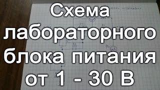 ✅ СХЕМЕ лабораторного БЛОКА ПИТАНИЯ 1 - 30 V ⚡