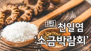 천일염 '소금 박람회'
