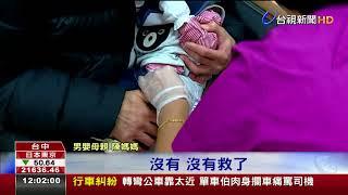 9月大男嬰打6合1疫苗染綠膿桿菌敗血亡