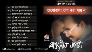 Shahabuddin Nagori - Valobash Vaag Kora Jay Na